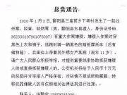 江西鄱阳一家三口家中被害 嫌疑人带11岁外甥女逃跑 警方悬赏10万抓人