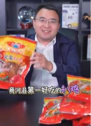 """80后副县长卖扒鸡,一周卖了3万只!获""""人民日报""""官博点赞"""