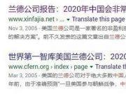 外媒:2020年中国将成最穷国家?