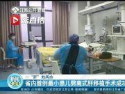 一肝救两命!只有5岁,江苏首例最小患儿劈离式肝移植手术成功