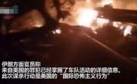 伊朗将军被炸现场视频曝光 画面令人触目惊心!