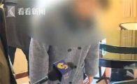3岁女儿遭18岁男服务员猥亵 母亲开门一看崩溃了