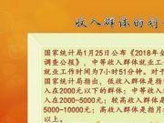 工资5000元在整个中国到底属于什么水平?答案可能很惊喜