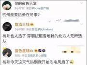 热晕在冬天!今天杭州人见证历史:24.5℃!