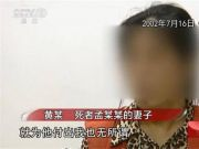 男子给怀孕4个月女友上贞操锁 专家:家暴不能当家务