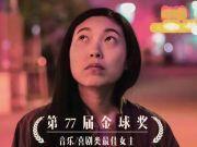 金球奖亚裔影后:只会一些中文 用幽默感保护自己