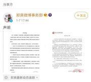 郑爽工作室声明:通过法律抵制网络暴力,依法追究法律责任!