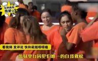 女监狱内部视频:实拍女囚犯的快乐