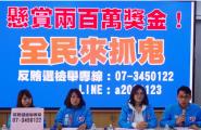 """韩国瑜竞办悬赏200万 呼吁台民众""""抓鬼""""反贿选"""