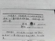 延安男子被乡联防队长绑走,21年无音讯 警方:该案已核查终结