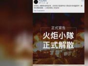 """香港观察:""""火炬小队""""解散 说明了什么?"""