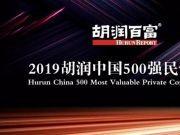 胡润公布中国500强民企榜单:阿里第一 腾讯第二