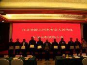 水下可疑装置窃密威胁国家安全 江苏渔民一年捞起7个获表彰