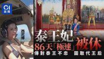 泰国新贵妃被废 2 月后传惨死监狱 疑似葬礼图被曝光
