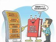 《网络信息内容生态治理规定》今年3月1日起施行
