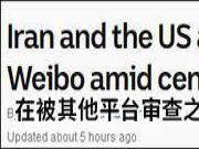 """美国伊朗驻华大使馆的""""亮马桥之战"""" 都上澳媒了"""