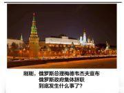 俄罗斯政府集体辞职!到底发生了什么事?