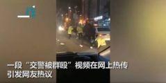 实拍:交警当街被摁倒在地 遭多人疯狂脚踹