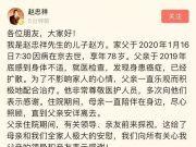 赵忠祥病逝,鳞状细胞癌查出仅一个月,5亿财产不留儿子,只留给他