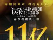 误杀票房破11亿 成华语犯罪悬疑片票房冠军