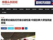 中国乘客乘肯航经停曼谷被搜身检查