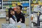 男子买药见女店员貌美 次日特意猥亵