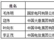 """4位省级常委1位市长成为央企""""新掌门"""""""