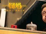 曝徐峥囧妈要价6亿遭光线拒绝?与老东家闹掰?