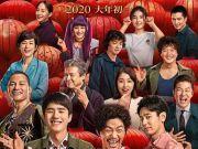 春节档首日预售初一票房1.46亿 《唐探3》破亿