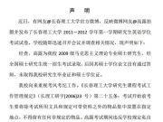 长春理工:故宫奔驰女硕士未通过答辩 考试时违纪