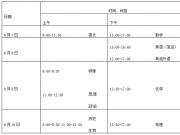 2020年北京高考时间安排发布:时间变为4天
