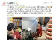 5代人接力喊妈妈为101岁老人庆生