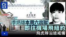 """""""香港贼王""""出狱后去美国:杀警察、走私军火、抢银行,为何只坐牢14年?"""