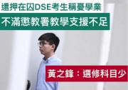 """讽刺!被捕入狱后,香港暴徒突然想起""""学习""""了"""