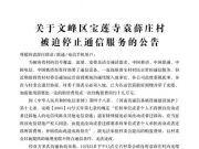 全国文明村惹毛4大通信公司 运营商发公告将断网