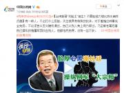 台湾新晋无耻王诞生 不要脸能力堪比陈水扁苏贞昌