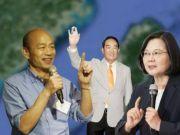 台湾2020选举的选前之夜 三位候选人都怎么过?
