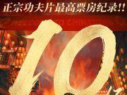 《叶问4》票房破10亿 刷新中国功夫片票房纪录
