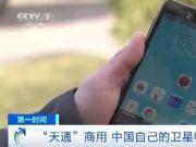 号段1740!中国自己的卫星电话,已有近3万人用上了