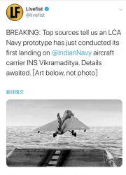 LCA战机降落航母 印度自豪宣布:这是亚洲首款舰载机