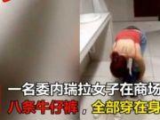 女子在卫生间被迫脱裤子 下一幕惊人