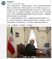 """伊朗总统签字, """"严厉复仇""""议案生效!"""
