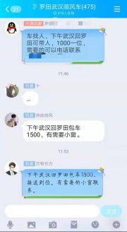 """武汉""""封城"""",拼车司机涨价 10 倍带人离开"""