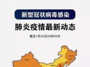 全国共确诊新型肺炎639例 仅剩青海西藏是空白