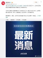 北京市启动重大突发公共卫生事件一级响应