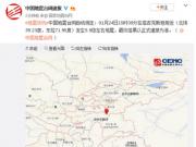 塔吉克斯坦地震达5.5级,震源深度10千米