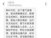 """""""这个春节莫瞎串!""""河南疫情预防短信被评""""硬核"""""""