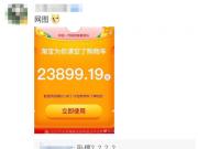 淘宝春晚公布数据:660亿人次互动 1亿人参与聚划算春晚补贴