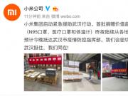 小米启动紧急援助武汉行动 首批捐赠超30万医疗物资