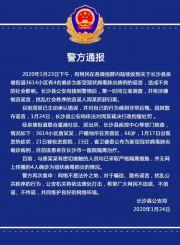 长沙县警方:男子造谣称一小区4人确诊新冠肺炎被行政拘留